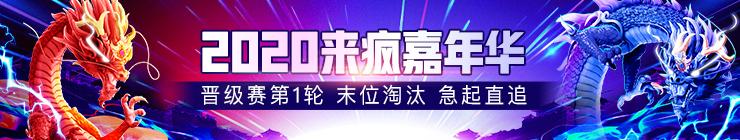 2020嘉年华-晋级赛第1轮 末位淘汰急起直追