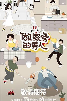 做家务的男人 第二季