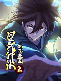 动态漫画·星武神诀 第二季