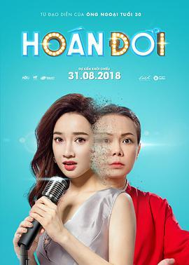 灵魂错位2018越南版