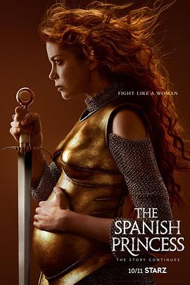 西班牙公主 第二季