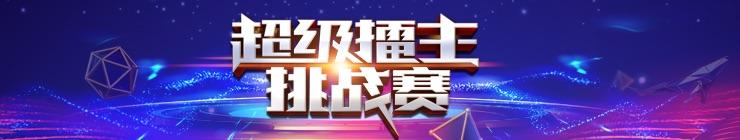 10月月赛-超级擂主挑战赛