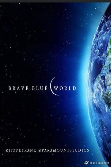 蓝色世界终结水危机
