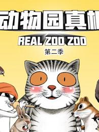 动物园真相 第二季