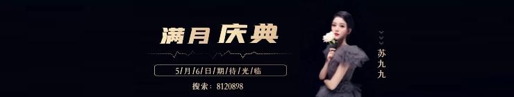 苏九九-机构奖励